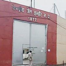 इंदौर के केंद्रीय जेल में चार और कैदी कोरोना संक्रमित
