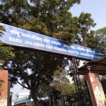 बाबू जगजीवन राम अस्पताल में सात डॉक्टर समेत 14 स्वास्थ्यकर्मी कोरोना पॉजिटिव