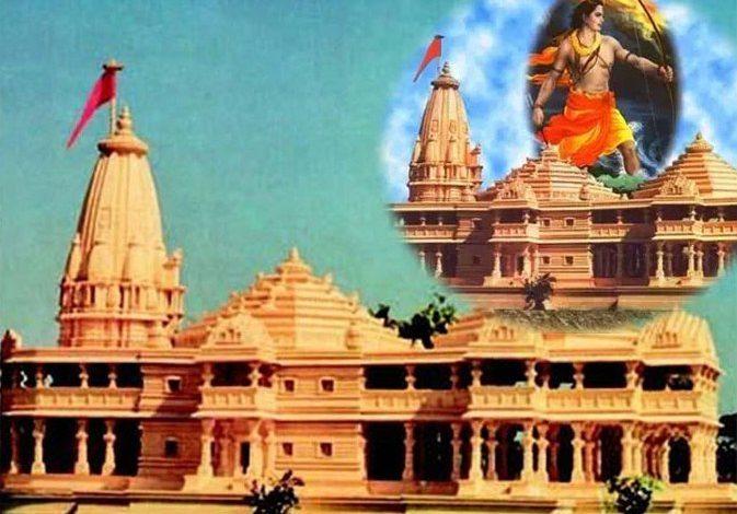 श्री राम जन्मभूमि मंदिर निर्माण के लिए बैंक खाता नंबर हुआ सार्वजनिक