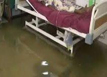 महाराष्ट्र में अस्पताल के आपातकालीन वार्ड में घुसा बारिश का पानी