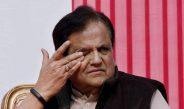 कांग्रेस नेता अहमद पटेल का निधन
